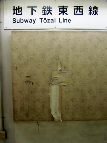 designKULTUR - Duct Tape Tokyo Metro  - 13