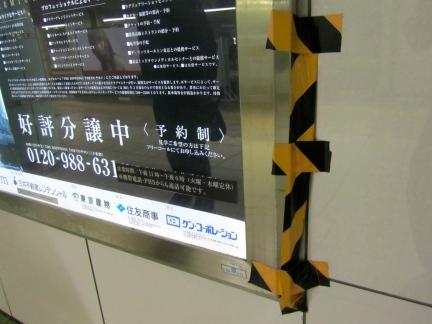 designKULTUR - Duct Tape Tokyo Metro  - 17