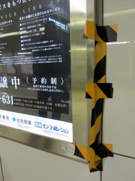 designKULTUR - Duct Tape Tokyo Metro  - 18