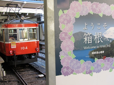 designKULTUR - Odakyū-Sagamihara - 1332b