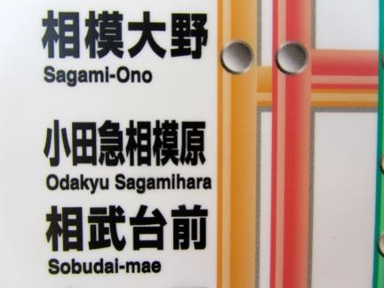 designKULTUR - Odakyū-Sagamihara - 14