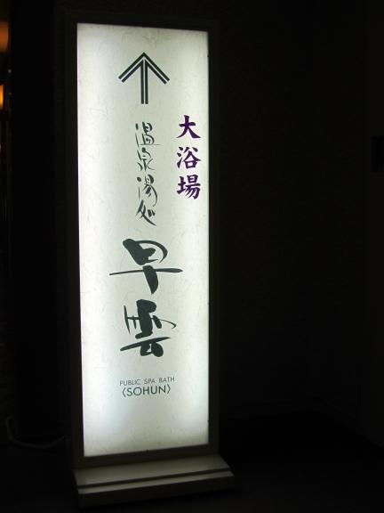 designKULTUR - Odakyū-Sagamihara - 151
