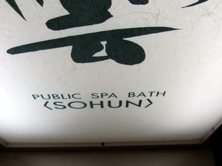 designKULTUR - Odakyū-Sagamihara - 152