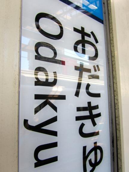 designKULTUR - Odakyū-Sagamihara - 25