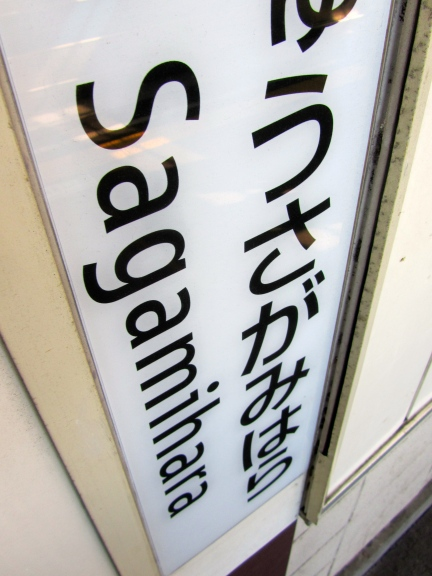 designKULTUR - Odakyū-Sagamihara - 26