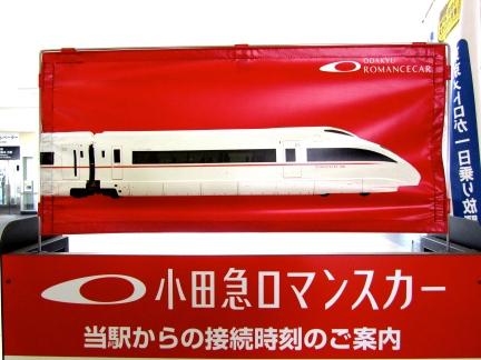 designKULTUR - Odakyū-Sagamihara - 28