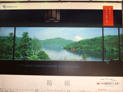 designKULTUR - Odakyū-Sagamihara - 8