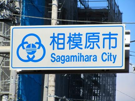 designKULTUR - Odakyū-Sagamihara - 85