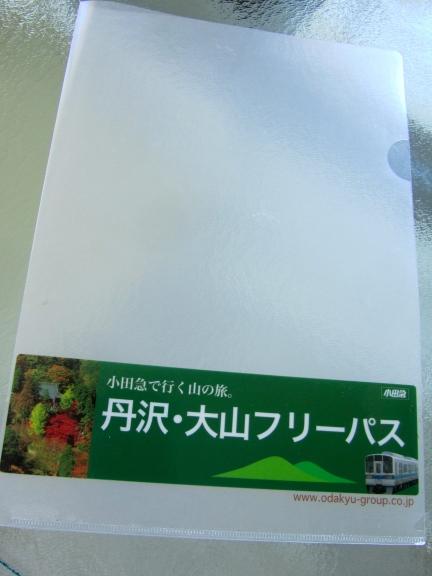 designKULTUR - Odakyu-Sagamihara - 2
