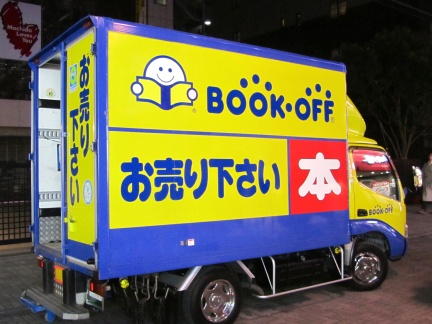 designKULTUR - Tokyo 2013 - Shopping - Book Off - Machida - 2