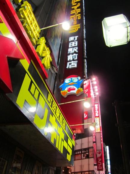 designKULTUR - Tokyo 2013 - Shopping - Don Quixote - Machida - 1