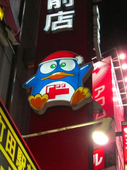 designKULTUR - Tokyo 2013 - Shopping - Don Quixote - Machida - 2