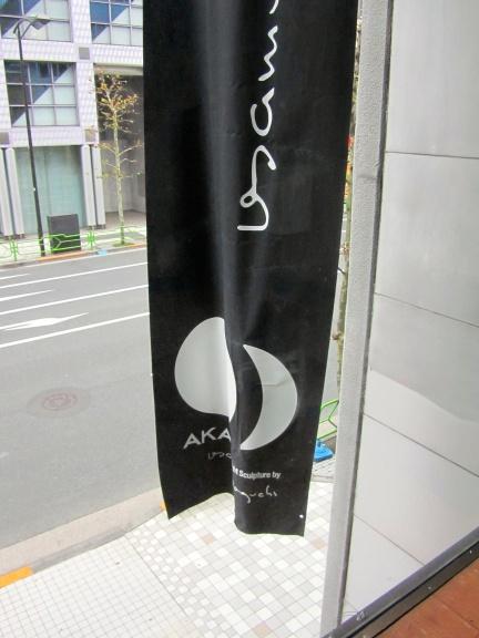 designKULTUR - Tokyo 2013 - Shopping - Isamu Noguchi Akari Showroom - 1