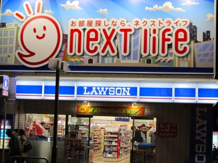 designKULTUR - Tokyo 2013 - Shopping - Lawson Station : Next Life