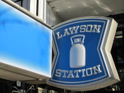 designKULTUR - Tokyo 2013 - Shopping - Lawson Station