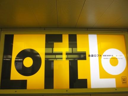 designKULTUR - Tokyo 2013 - Shopping - Loft - 5