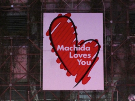 designKULTUR - Tokyo 2013 - Shopping - Machida Loves You 2