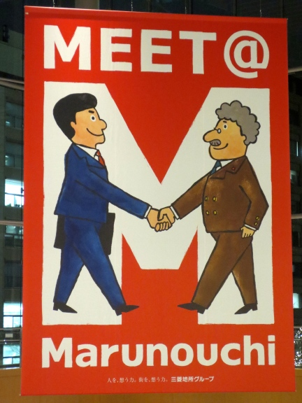 designKULTUR - Tokyo 2013 - Shopping - Meet @ Marunouchi