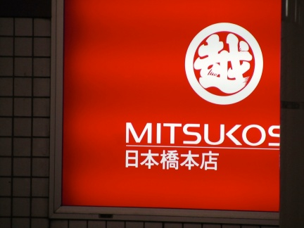 designKULTUR - Tokyo 2013 - Shopping - Mitsukoshi - 1