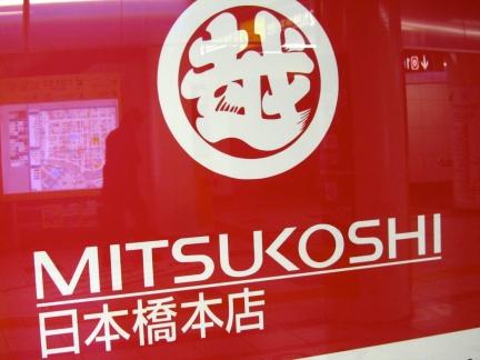 designKULTUR - Tokyo 2013 - Shopping - Mitsukoshi -  2