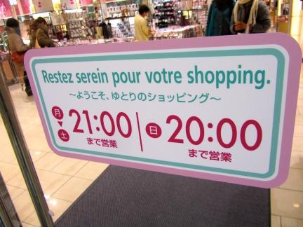 designKULTUR - Tokyo 2013 - Shopping - Printemps - 2