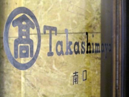 designKULTUR - Tokyo 2013 - Shopping - Takashimaya - 2