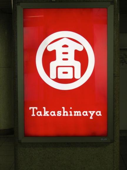 designKULTUR - Tokyo 2013 - Shopping - Takashimaya - 6