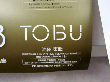 designKULTUR - Tokyo 2013 - Shopping - Tobu