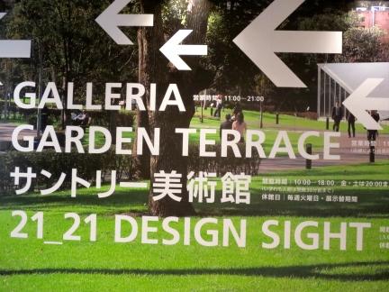 designKULTUR - Tokyo 2013 - Shopping - Tokyo Midtown - 2