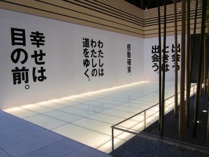 designKULTUR - Tokyo 2013 - Shopping - Tokyo Midtown - 4
