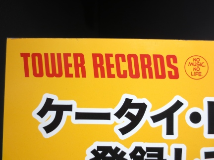 designKULTUR - Tokyo 2013 - Shopping - Tower Records - 2