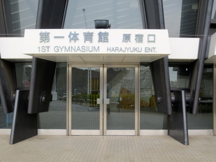 KENZO TANGE - Tokyo 2013 - Yoyogi National Gym - 10