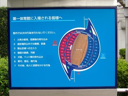 KENZO TANGE - Tokyo 2013 - Yoyogi National Gym - 39