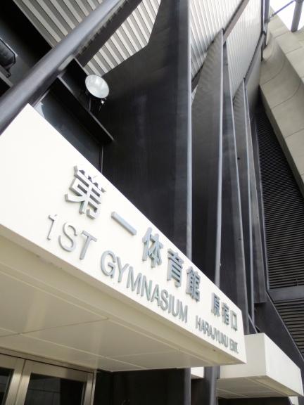 KENZO TANGE - Tokyo 2013 - Yoyogi National Gym - 88