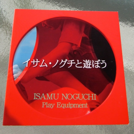 designKULTUR - Isamu Noguchi Play Equipment
