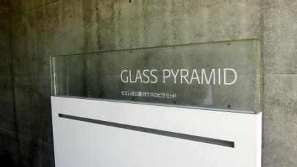 designKULTUR - Isamu Noguchi - Moerenuma Park Sapporo - Glass Pyramid %22Hidimari%22 – 14