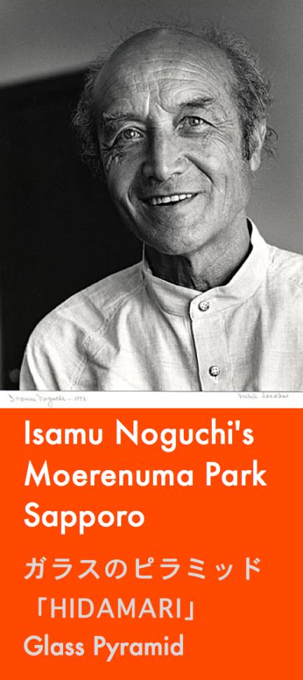 designKULTUR - Isamu Noguchi - Moerenuma Park Sapporo - Glass Pyramid %22Hidimari%22 - ガラスのピラミッド「HIDAMARI」
