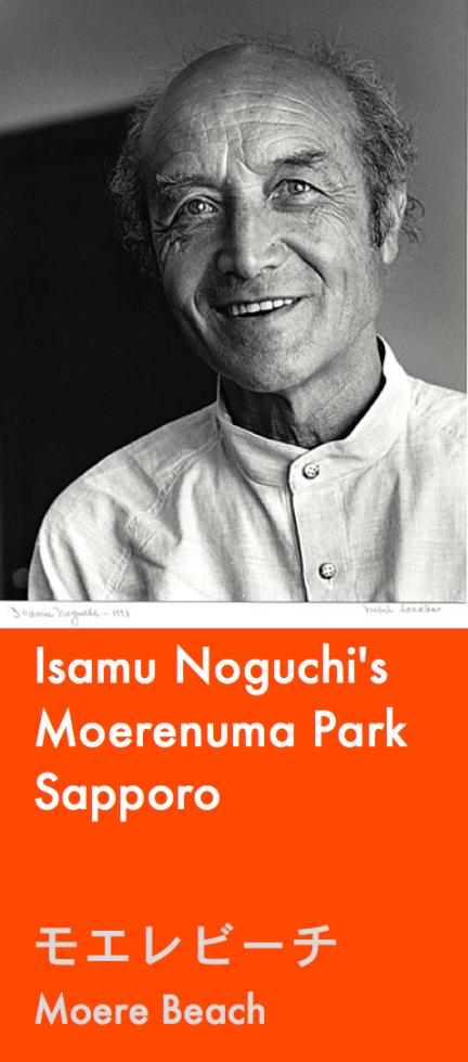 designKULTUR - Isamu Noguchi - Moerenuma Park Sapporo - Moere Beach - モエレビーチ