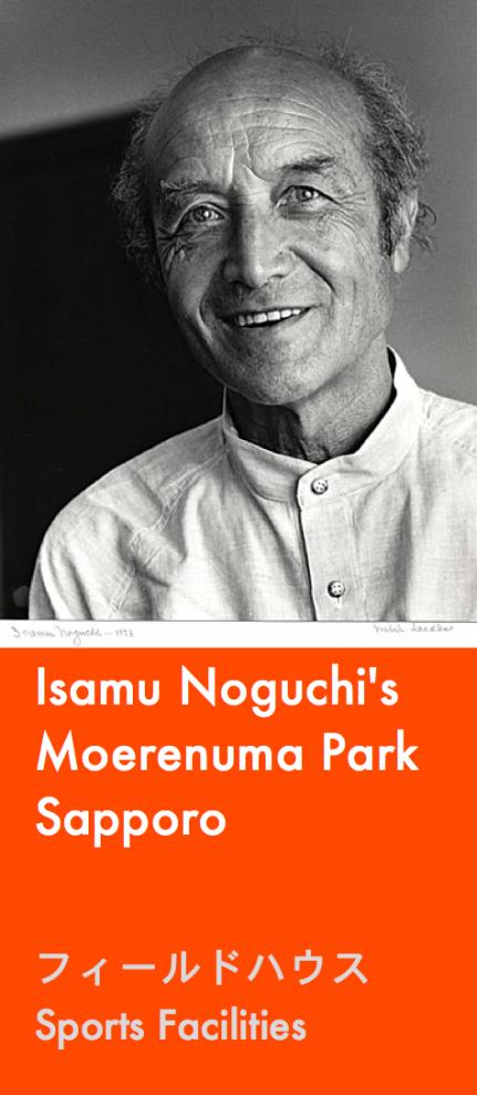 designKULTUR - Isamu Noguchi - Odori Park Sapporo – Sports Facilities - フィールドハウス