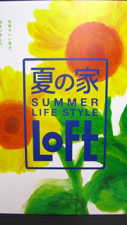 designKULTUR - Sapporo 2013 - Graphic - Loft Summer Life Style