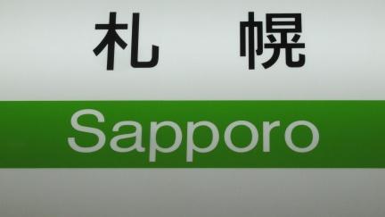 designKULTUR - Sapporo 2013 - JR Sapporo Station - Sign