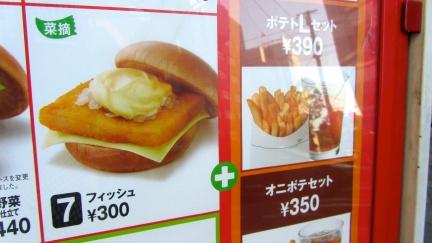 designKULTUR - Sapporo 2013 - MOS Burger - 5