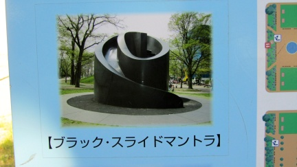 designKULTUR - Sapporo 2013 - Noguchi - Black Slide Mantra - 11 - On the Side of a Vendo