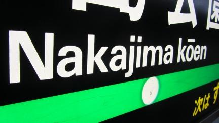 designKULTUR - Sapporo 2013 - Sapporo City Transportation Bureau - Sign - Nakajima Koen