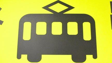 designKULTUR - Sapporo 2013 - Sapporo City Transportation Bureau - Sign - Sreetcar