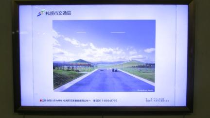 designKULTUR - Sapporo 2013 - Sapporo City Transportation Bureau - Sign - The ST Way to Moerenuma Park - 1