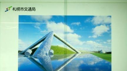 designKULTUR - Sapporo 2013 - Sapporo City Transportation Bureau - Sign - The ST Way to Moerenuma Park - 2