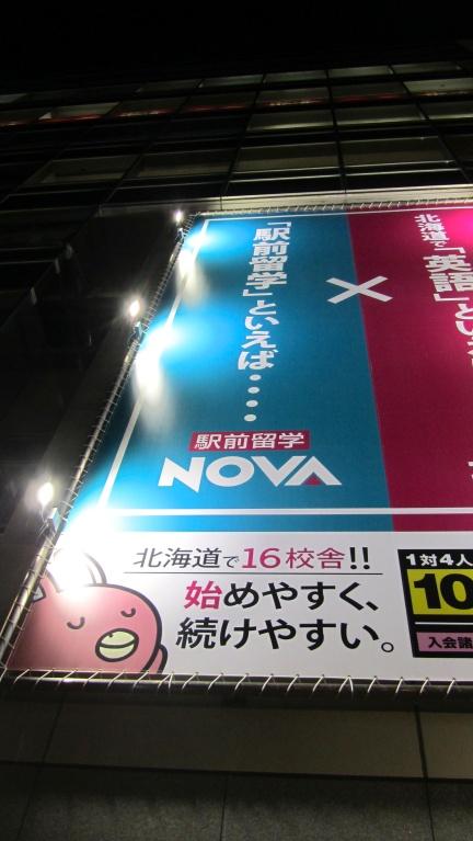 designKULTUR - Sapporo 2013 - Sign - NOVA - 1