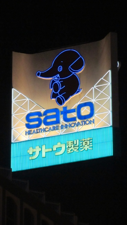designKULTUR - Sapporo 2013 - Sign - Sato Healthcare Innovation - 2