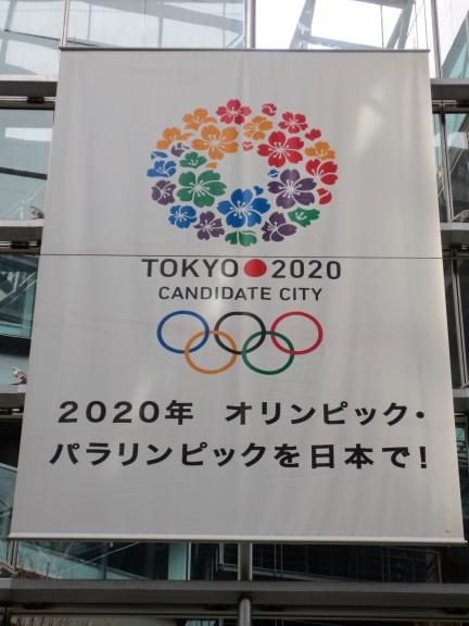 TOKYO 2012 Candidate City - 2